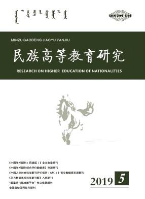 民族高等教育研究