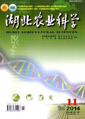 湖北农业科学