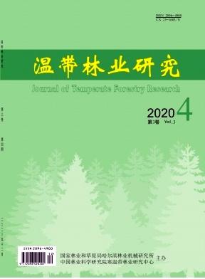 温带林业研究
