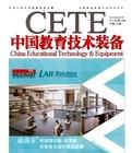 中国教育技术装备(高教)