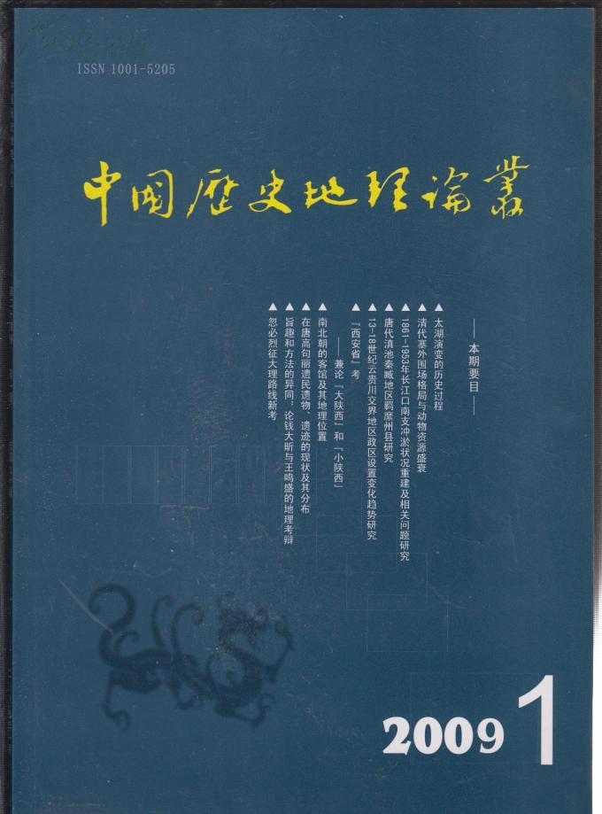 中国历史地理论丛