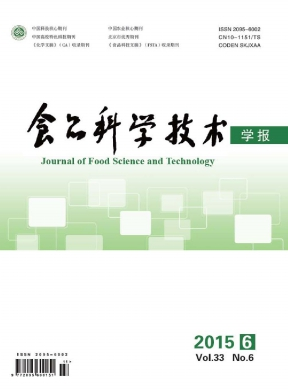 食品科学技术学报
