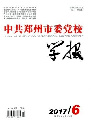 中共郑州市委党