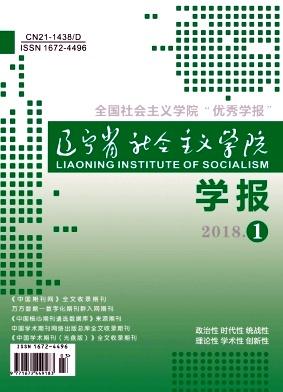 辽宁省社会主义
