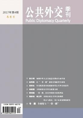 公共外交季刊