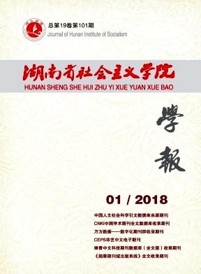 湖南省社会主义学院学报
