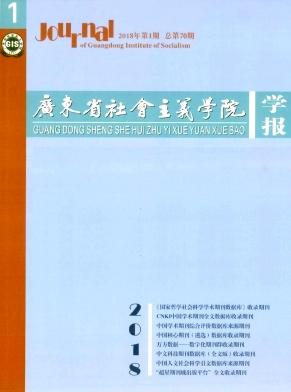广东省社会主义学院学报