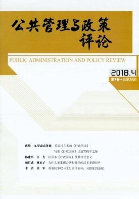 公共管理与政策