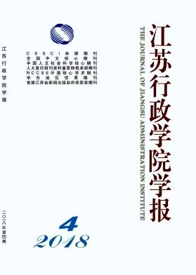 江苏行政学院学