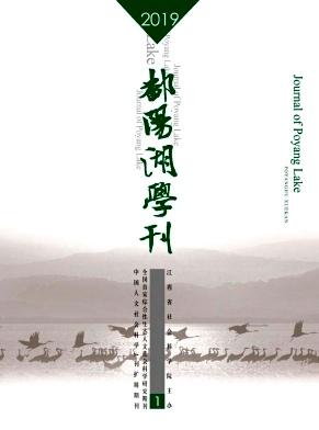 鄱阳湖学刊