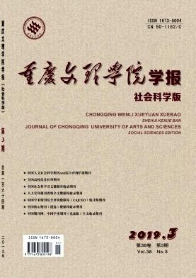 重庆文理学院学报