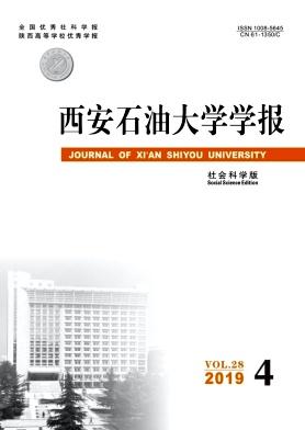 西安石油大学学报(社会科学版)