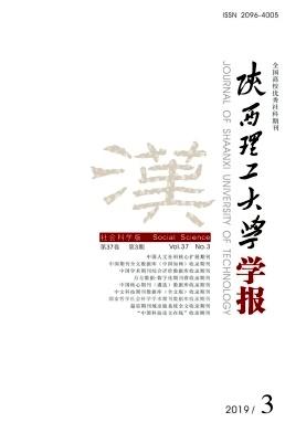 陕西理工大学学报(社会科学版)