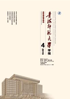 青海师范大学学