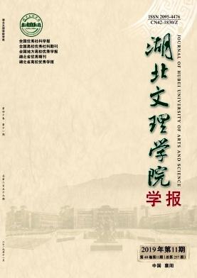 湖北文理学院学报