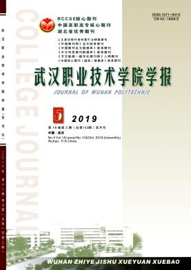 武汉职业技术学院学报