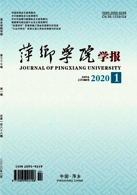 萍乡学院学报