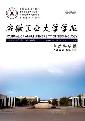 安徽工业大学学报(自然科学版)