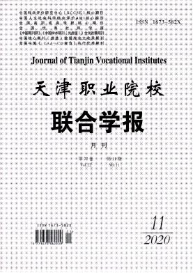 天津职业院校联