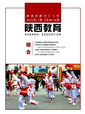 陕西教育(综合版)