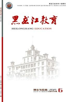 黑龙江教育(理论与实践)