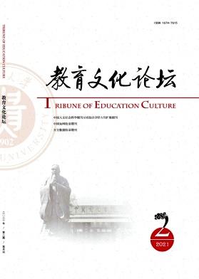 教育文化论坛