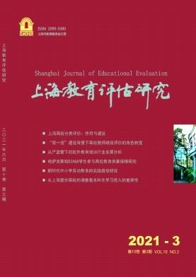 上海教育评估研究