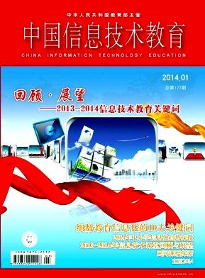 中国信息技术教育