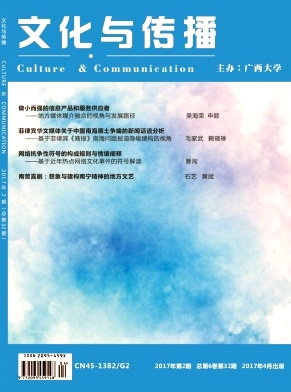 文化与传播
