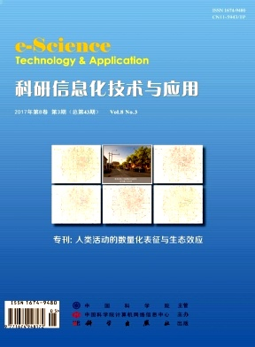 科研信息化技术与应用
