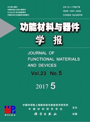 功能材料与器件学报