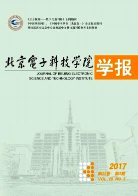 北京电子科技学院学报