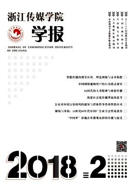 浙江传媒学院学报