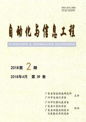 自动化与信息工程