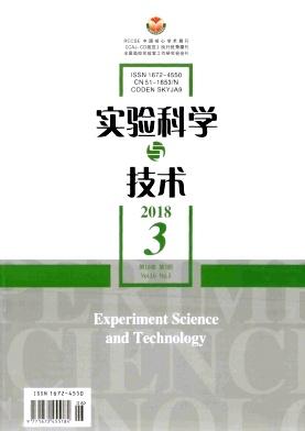 实验科学与技术
