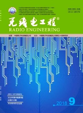 无线电工程