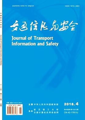 交通信息与安全