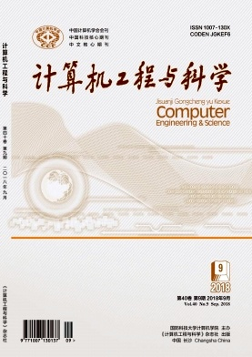 计算机工程与科学