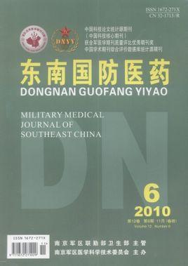 东南国防医药