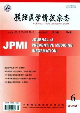 预防医学情报杂志