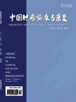 中国肿瘤临床与康复