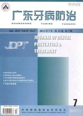 广东牙病防治