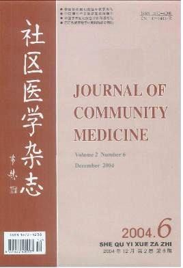 社区医学杂志
