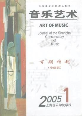 音乐艺术:上海音乐学院学报