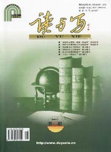 读与写(教育教学刊)