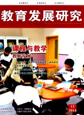 教育发展研究