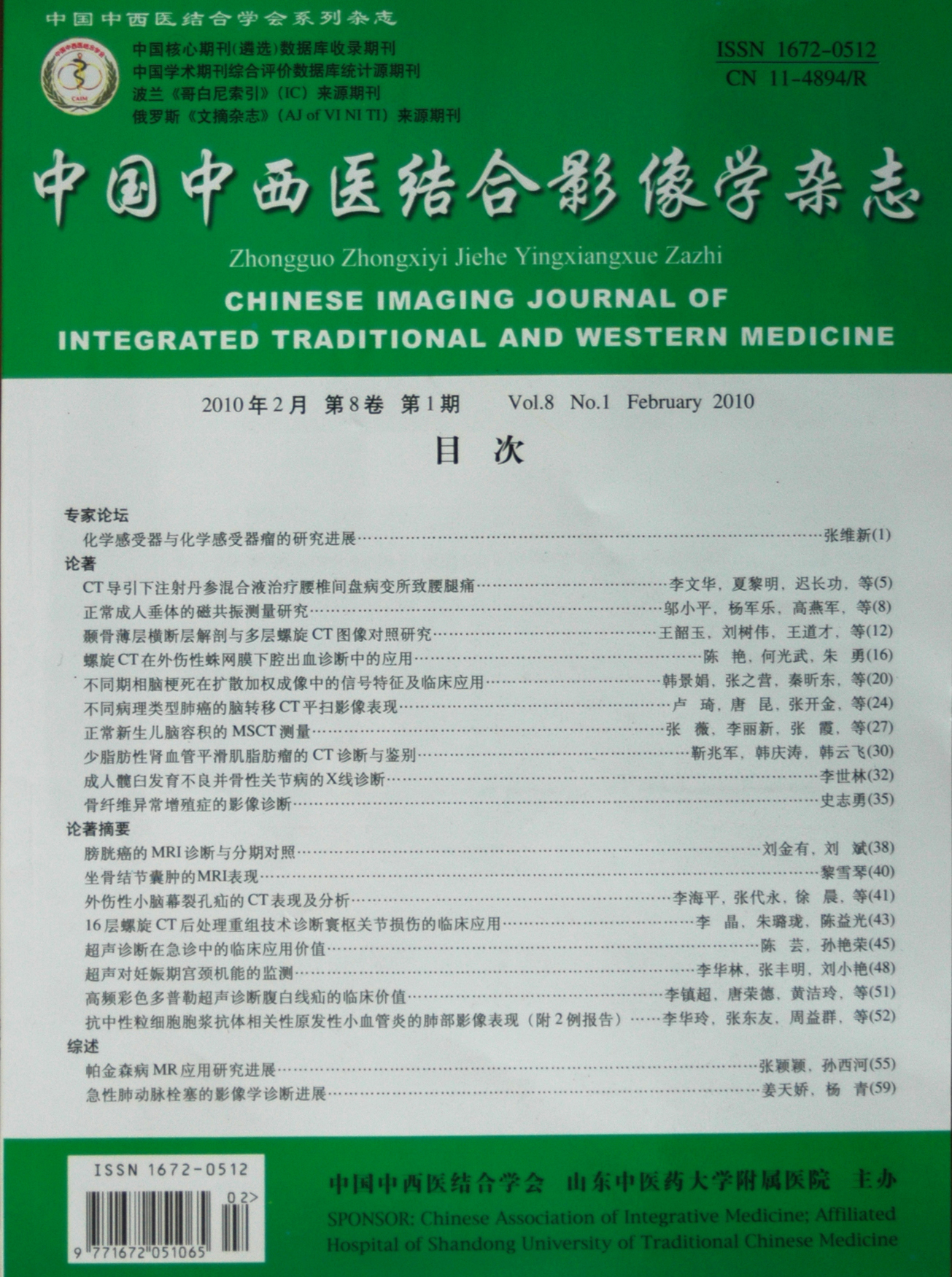 中国中西医结合影像学杂志
