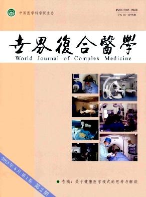 世界复合医学