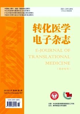转化医学电子杂