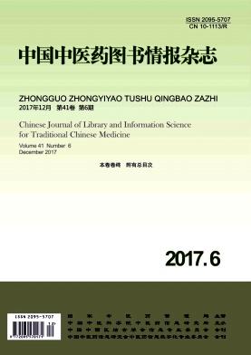 中国中医药图书